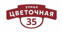 Адресные таблички Grand Line в Муроме Фигурная