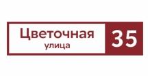 Адресные таблички Grand Line в Муроме Прямоугольная